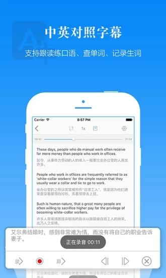 懒人英语app截图1