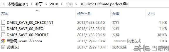 DMC鬼泣全技能收集SSS存档截图1