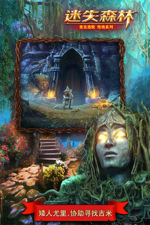 密室逃脱绝境系列4迷失森林截图2