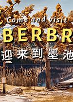 墨池�(Truberbrook)中文版