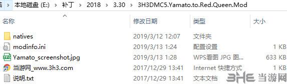 鬼泣5阎魔刀替换尼禄绯红女皇MOD截图4