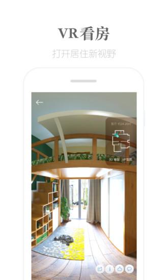 麦邻租房app截图0