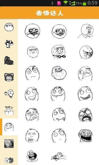 表情达人截图2