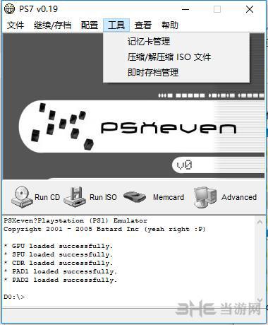 PSXeven模拟器截图1