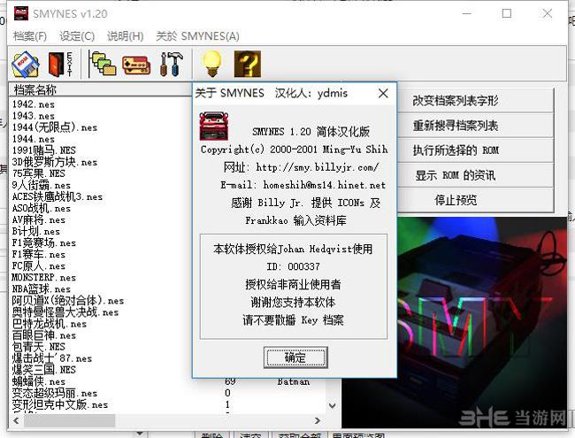 小霸王模拟器截图0