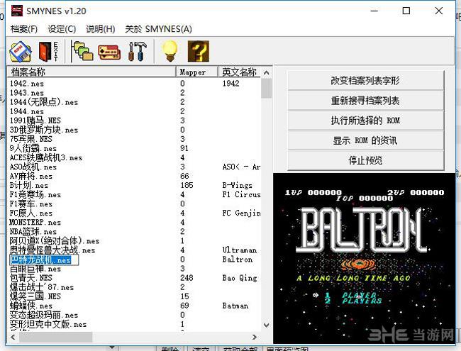 小霸王模拟器截图1