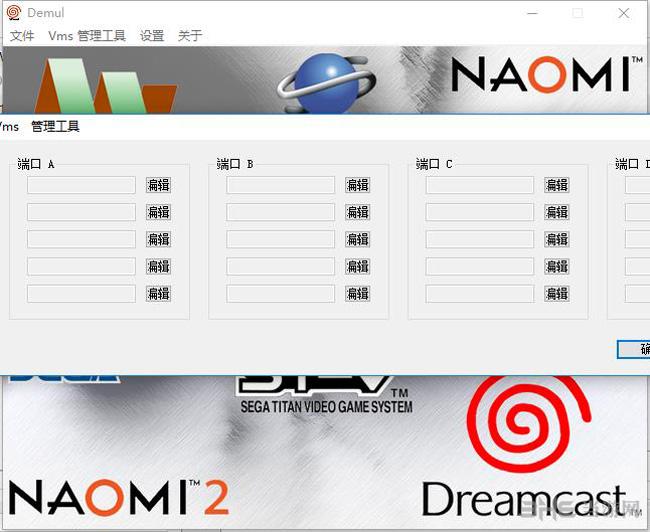 DreamCast模拟器截图0
