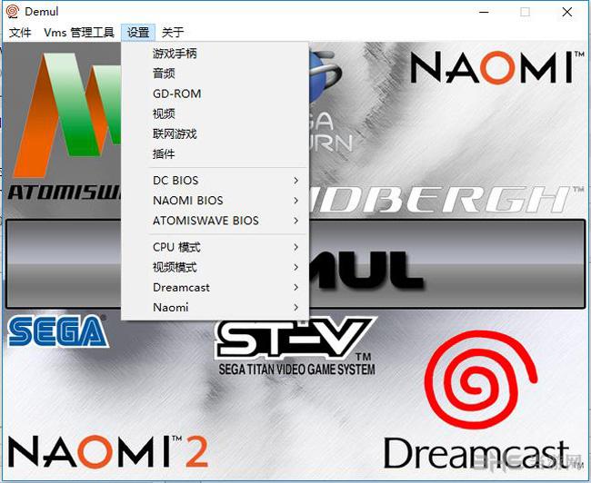 DreamCast模拟器截图1