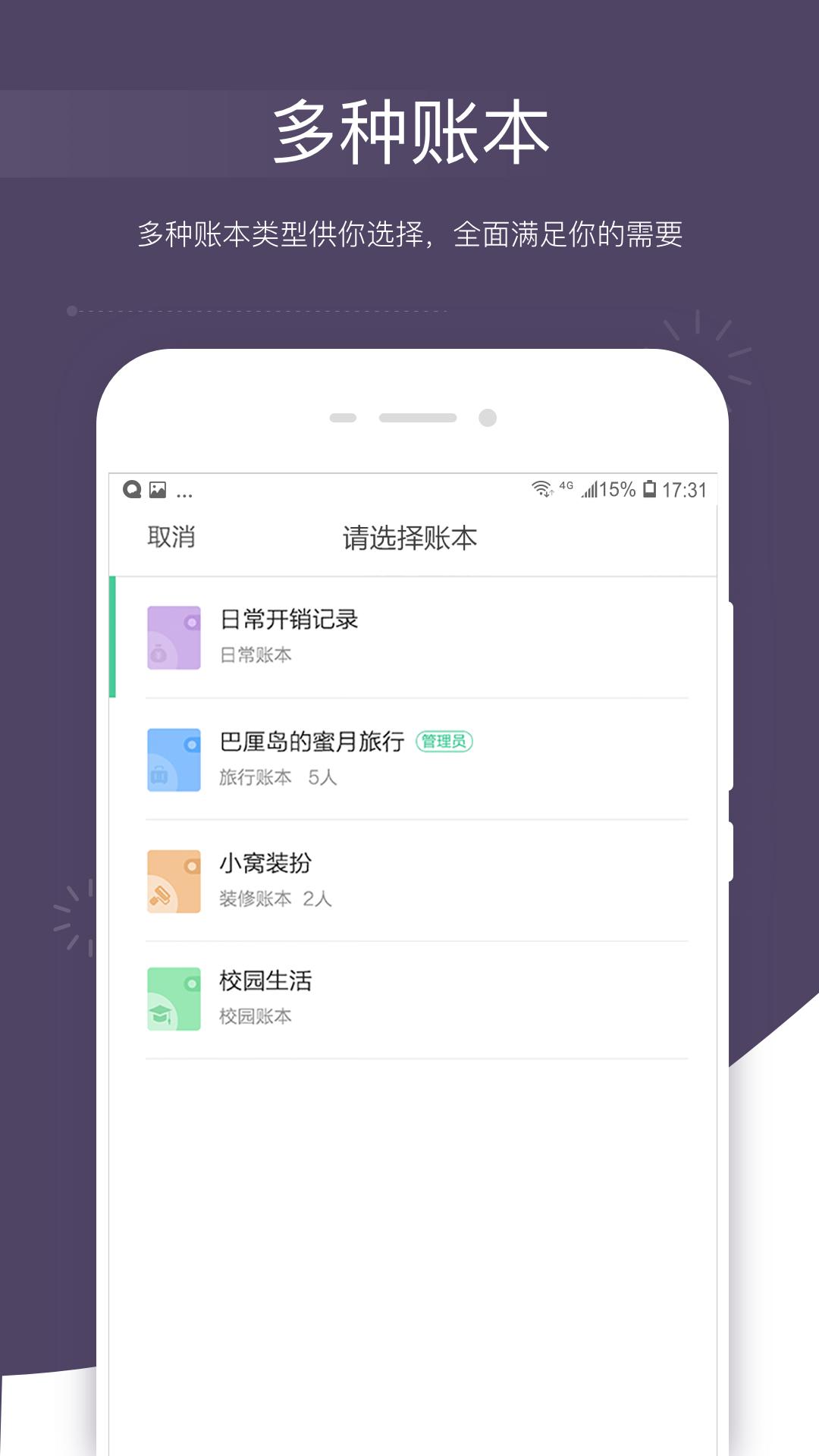 海豚记账本app截图1