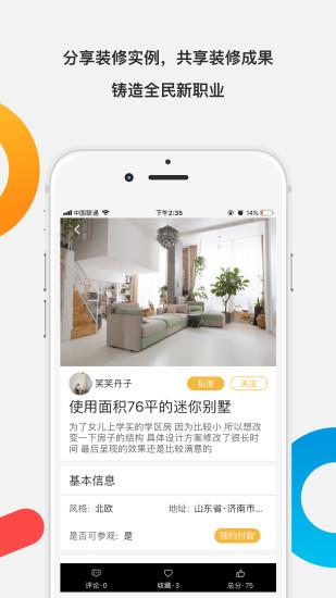 西培学堂app截图1