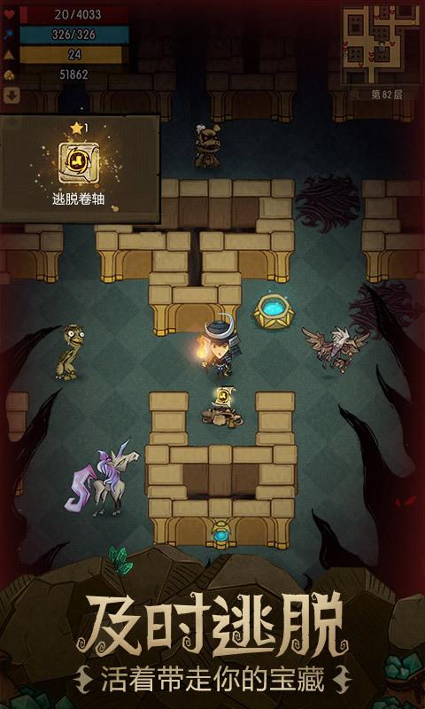 贪婪洞窟360版截图3