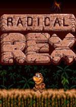 ?#21331;?#26031;龙冒险(Radical Rex)PC硬盘版