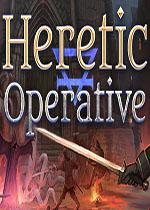 异端操作(Heretic Operative)PC硬盘版