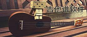 吉他�V�件