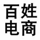 百姓電商訂單打印 最新免費版v1.2