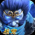 乱斗西游2vivo客户端最新安卓版1.0.134