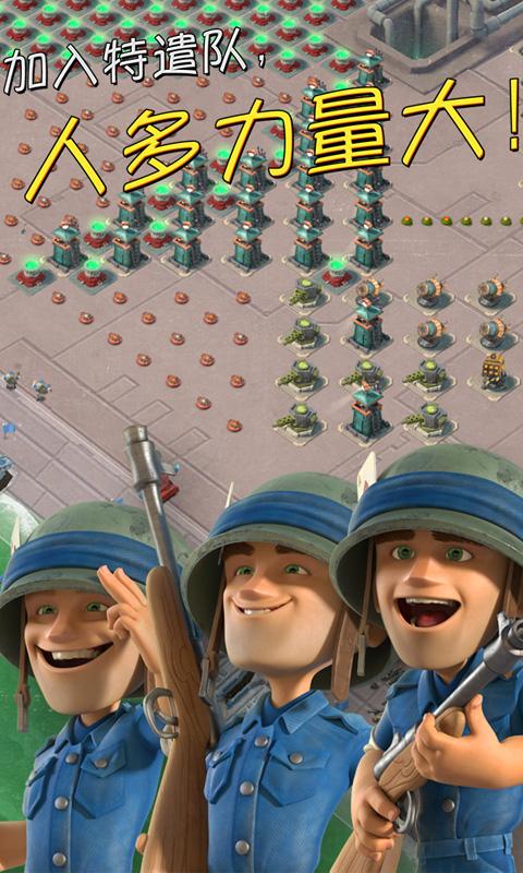海岛奇兵OPPO版本截图3