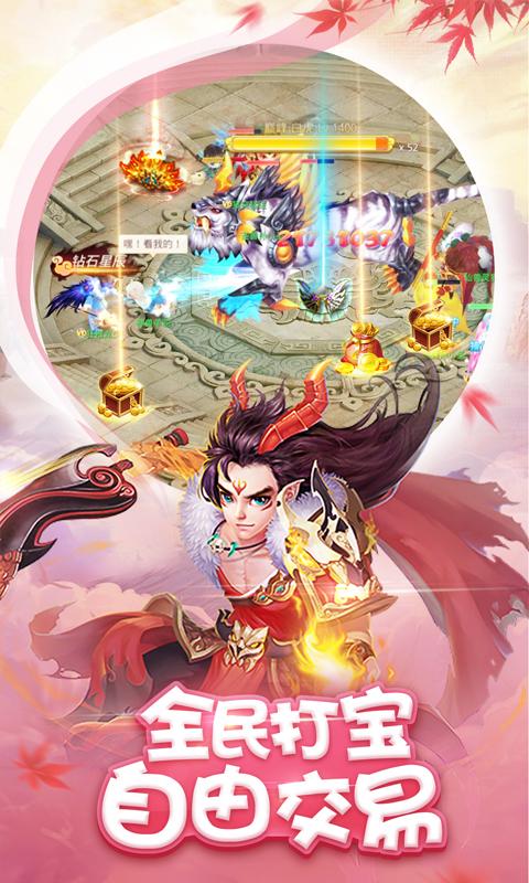 梦幻神界360版本截图2