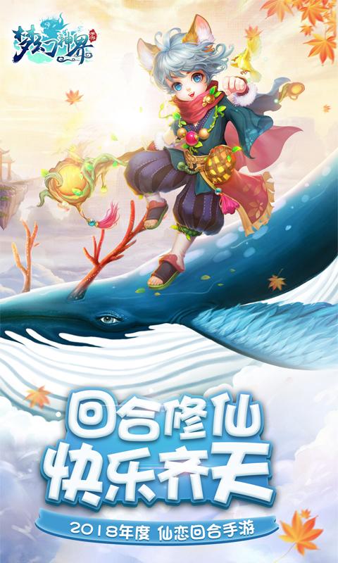 梦幻神界360版本截图4