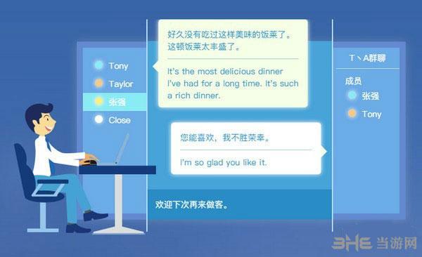 云譯通國際工程版