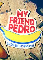 我的朋友佩德�_(My Friend Pedro)中文版