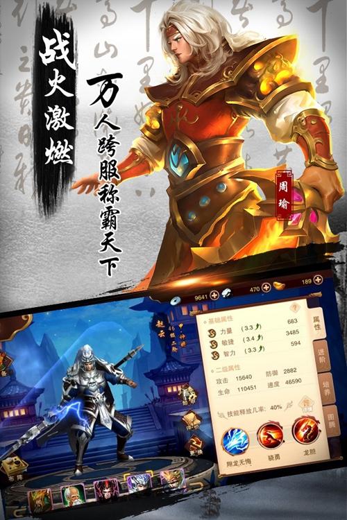 妖姬OL2截图2
