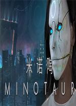 米诺陶(Minotaur)中文版