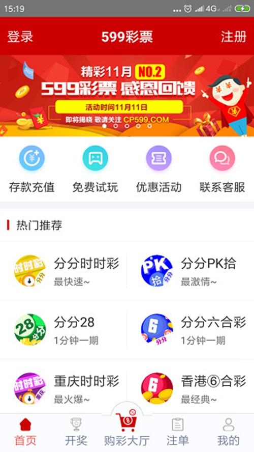 599彩票官方平台截图0