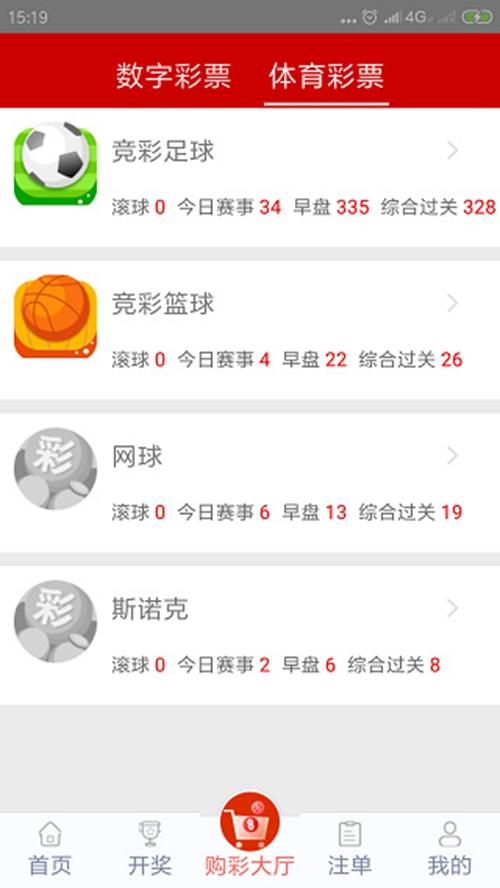 599彩票官方平台截图3
