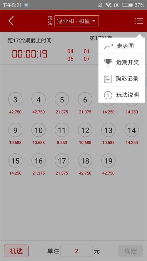 248彩票平台app截图0