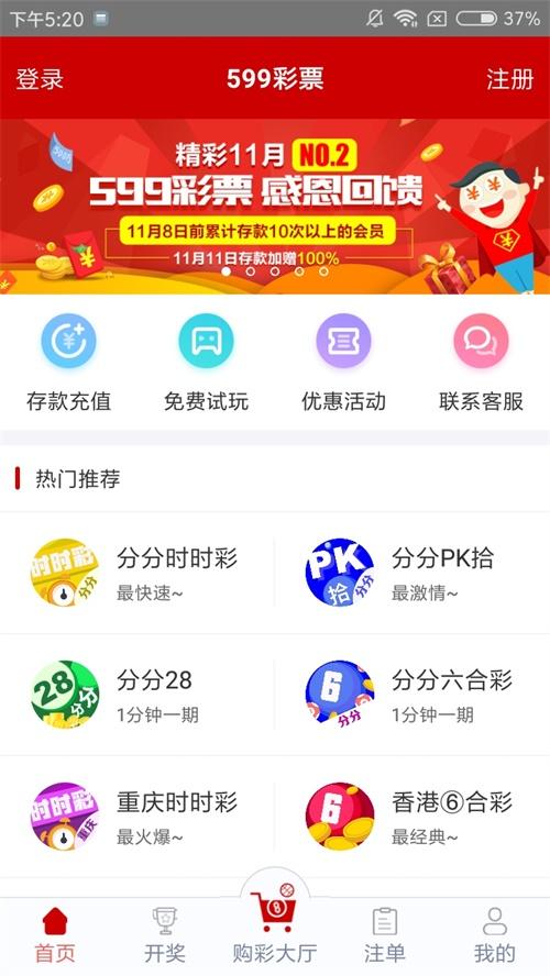 248彩票平台app截图1