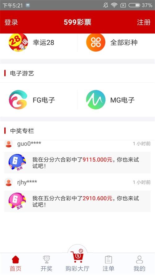 248彩票平台app截图3