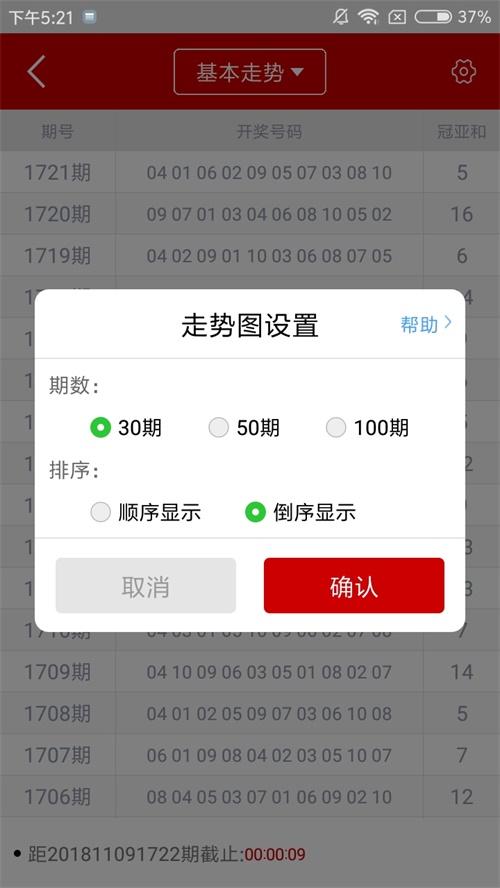 248彩票平台app截图2