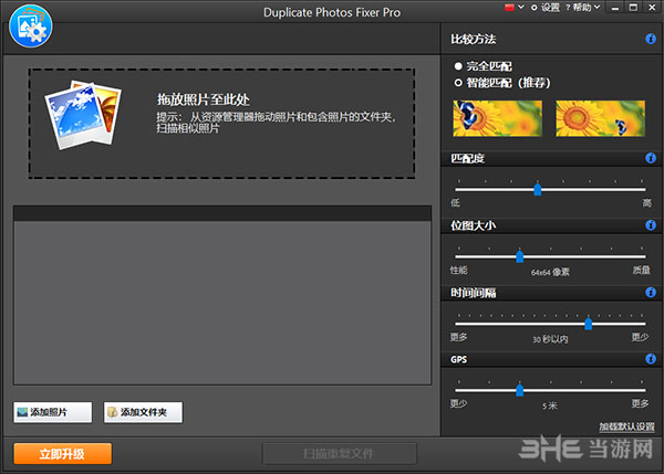 Duplicate Photos Fixer Pro(重复照片清理软件)
