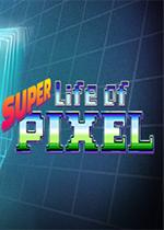 像素的超长生命力(Super Life of Pixel)中文版