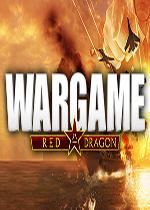 战争游戏:红龙(Wargame: Red Dragon)PC单机版