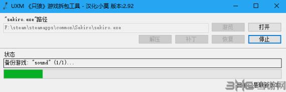 只狼UXM游�虿鸢�工具截�D2