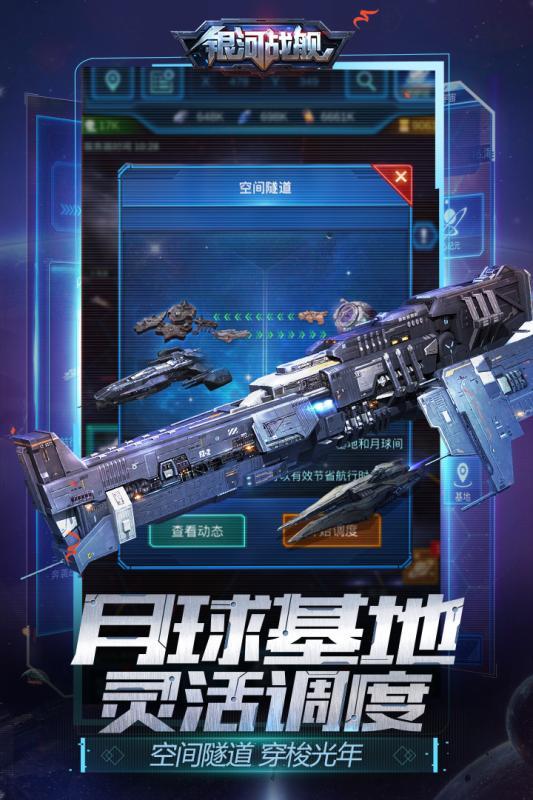 银河战舰九游版截图1