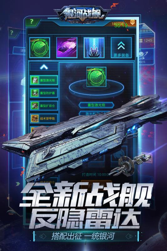 银河战舰九游版截图2