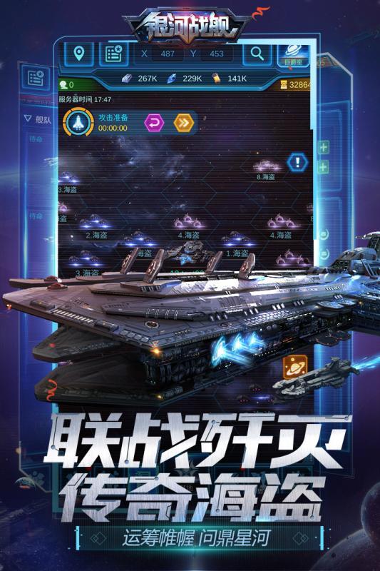 银河战舰九游版截图3