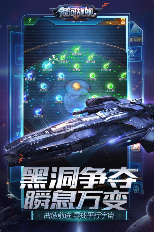 银河战舰九游版截图4