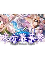 �|方幕�A祭:春雪篇PC中文版v1.01