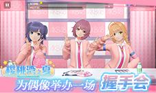 《AKB48樱桃湾之夏》年经纪人工作经验