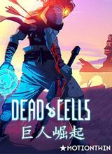 死亡细胞:巨人崛起PC中文版