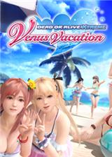 死或生:沙滩排球维纳斯假期(DEAD OR ALIVE Xtreme Venus Vacation)v2.36中文版