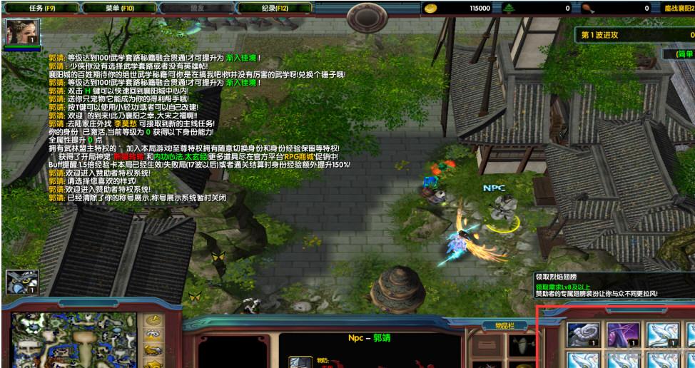 魔兽争霸3鏖战襄阳截图0