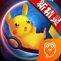 口袋妖怪日月九游版安卓版v3.0.0