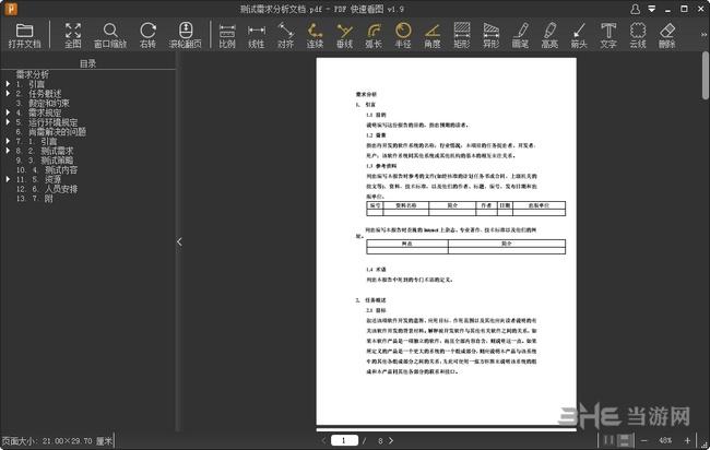 PDF快速看圖vip破解版