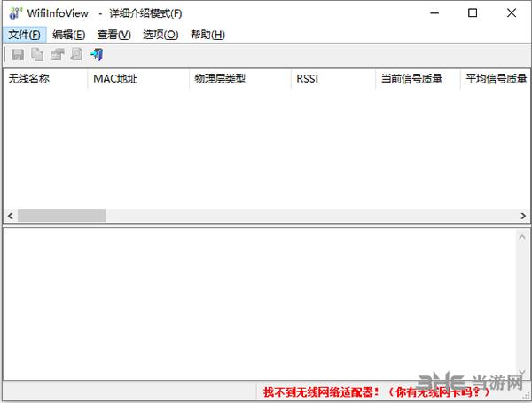 wifiinfoview(無線網絡掃描軟件)