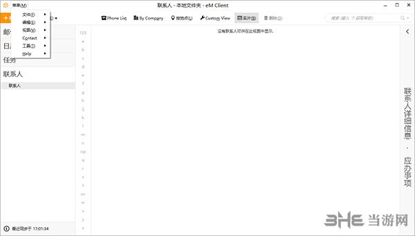 EM client(郵件客戶端)